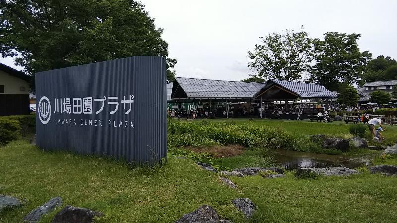 道の駅川場田園プラザ202006