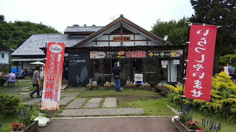 道の駅川場田園プラザミート工房山賊焼き202006