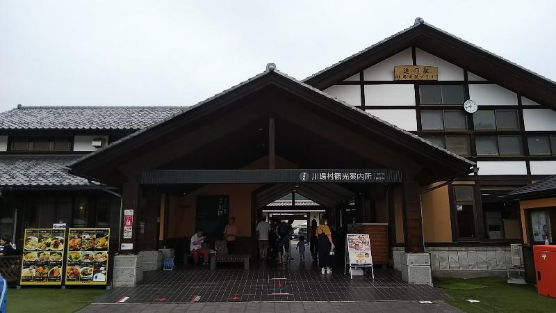 道の駅川場田園プラザ川場村観光案内所202006