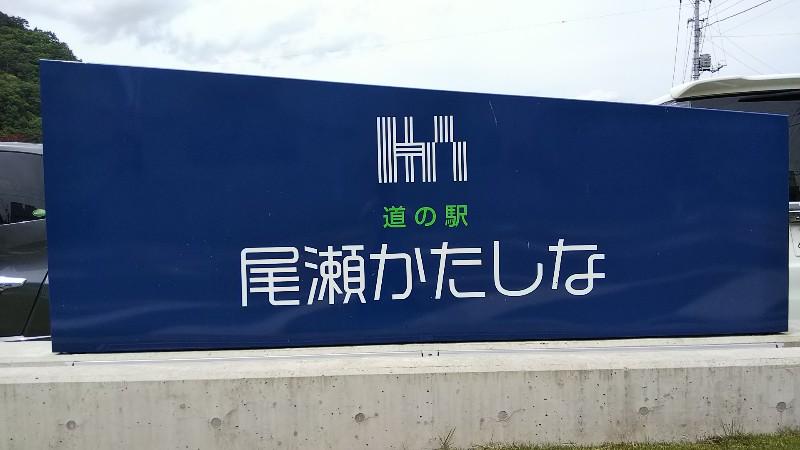 道の駅尾瀬かたしな202006