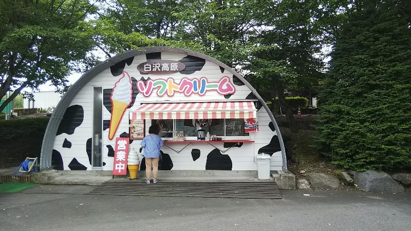 道の駅白沢白沢高原ソフトクリーム202006