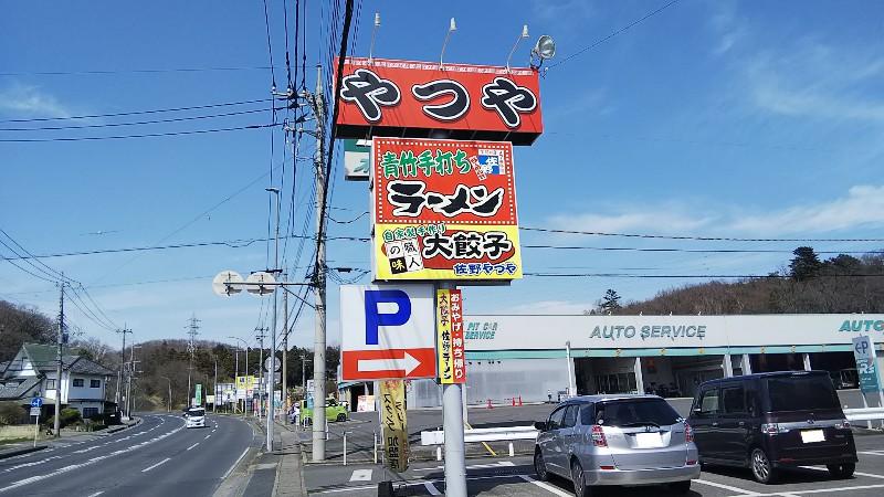 佐野やつや202003