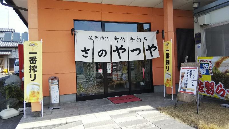 佐野やつや入口202003