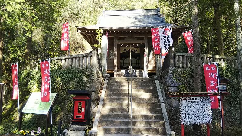湧釜神社202003
