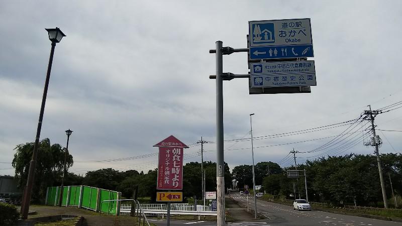 道の駅おかべ202007