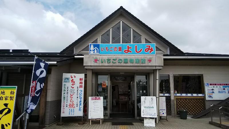 道の駅いちごの里よしみ202007