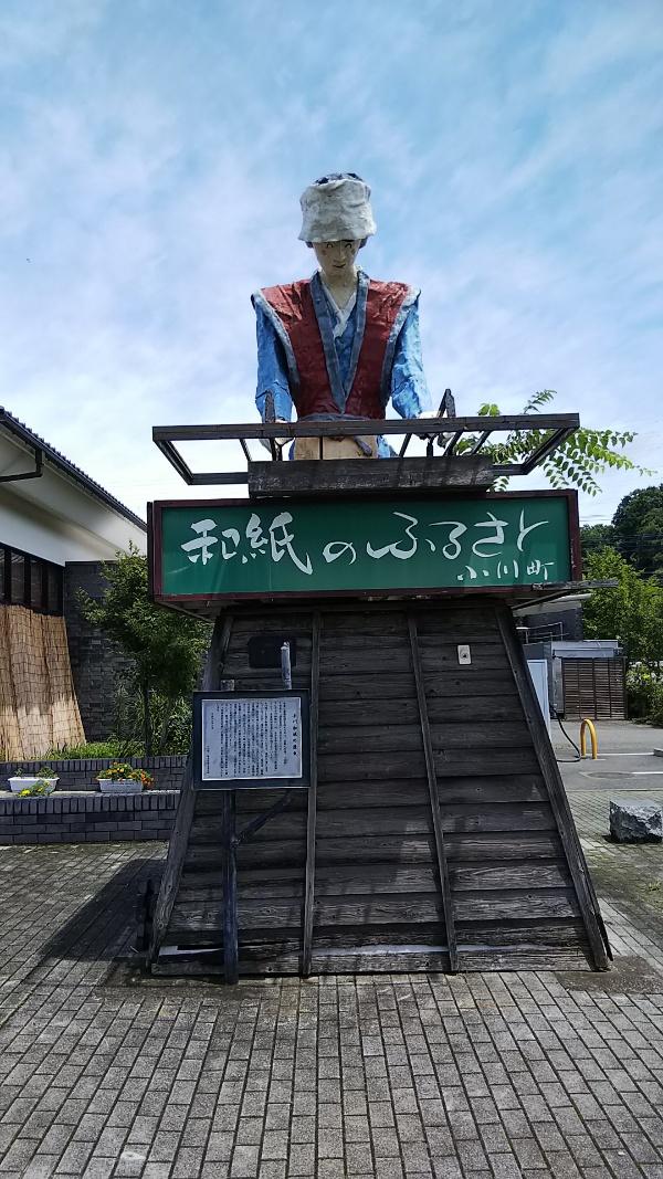 道の駅おがわまち和紙の里202007