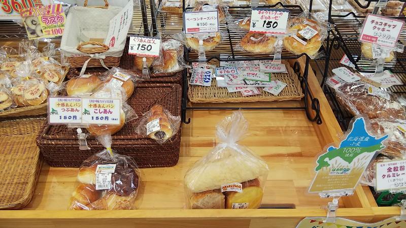 道の駅和紙の里ひがしちちぶパン202007
