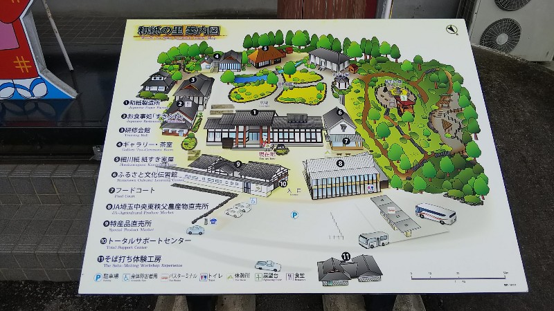 道の駅和紙の里ひがしちちぶ案内図202007