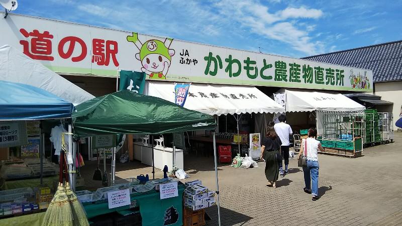 道の駅かわもと202007