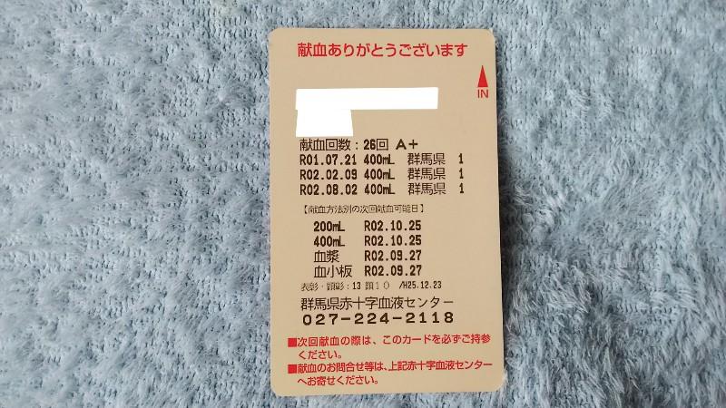 イオンモール高崎献血カード200802