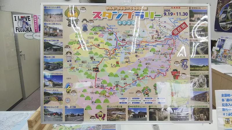 道の駅ららん藤岡かんな・かぶら∞ぐるぶらの旅スタンプラリー2009