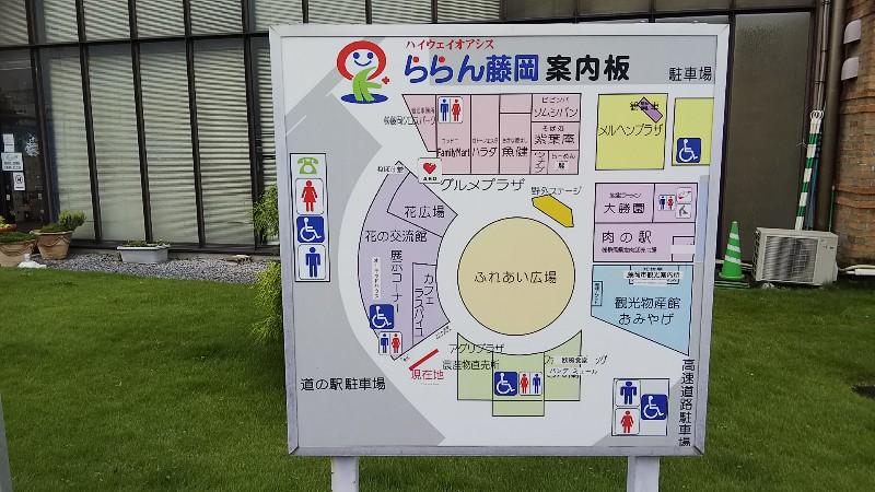 道の駅ららん藤岡案内板2009
