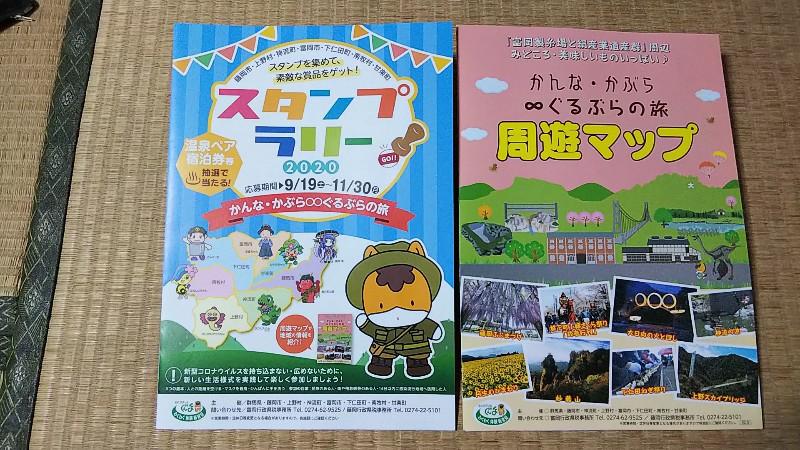 道の駅ららん藤岡かんな・かぶら∞ぐるぶらの旅スタンプラリー冊子2009