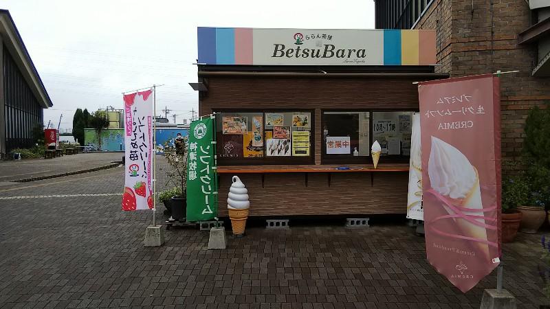 道の駅ららん藤岡ららん茶屋BetsuBara2009