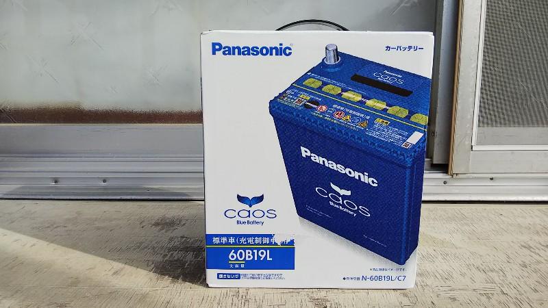 バッテリー箱入り202010