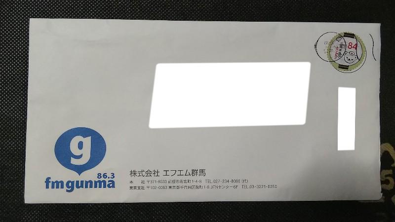 FMぐんま封筒20201007