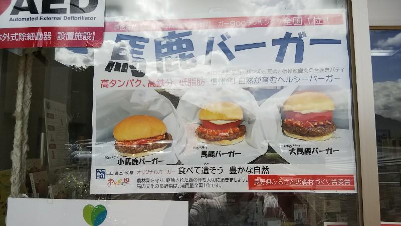 道の駅上田道と川の駅馬鹿バーガー202010