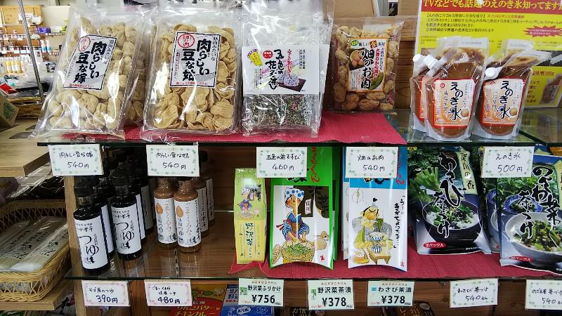 道の駅上田道と川の駅野沢菜わさび202010