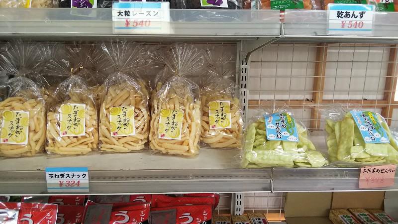 道の駅龍勢会館たまねぎスナック202010