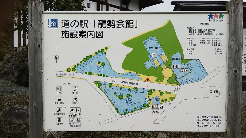 道の駅龍勢会館施設案内図202010