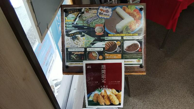 道のオアシス神泉食堂メニュー202010