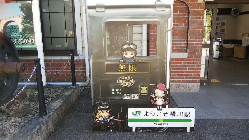 横川駅202010