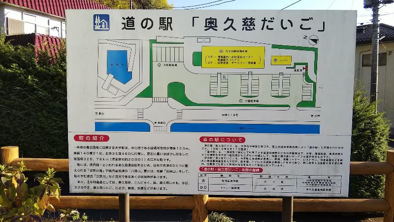 道の駅奥久慈だいご案内図202011