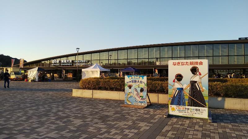 道の駅常陸大宮202011