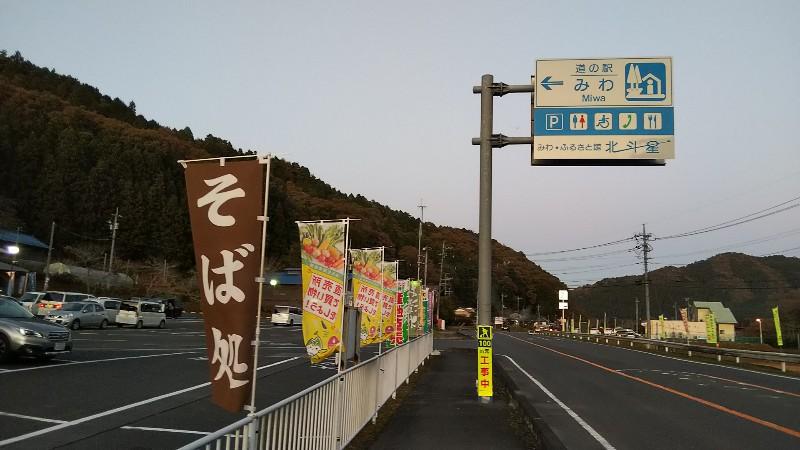 道の駅みわ202011