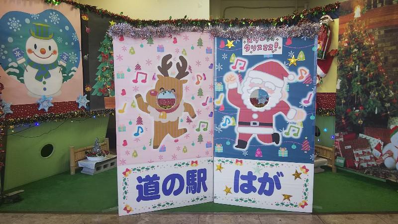 道の駅はがクリスマス202011