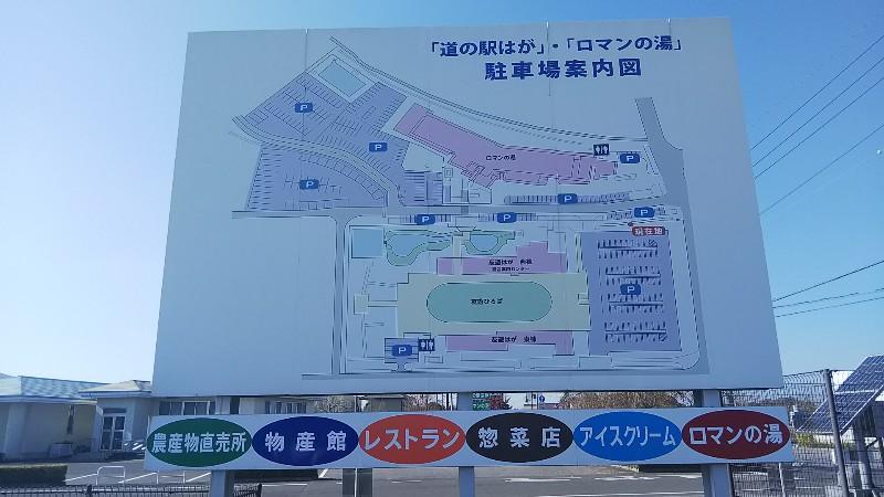 道の駅はが駐車場案内図202011