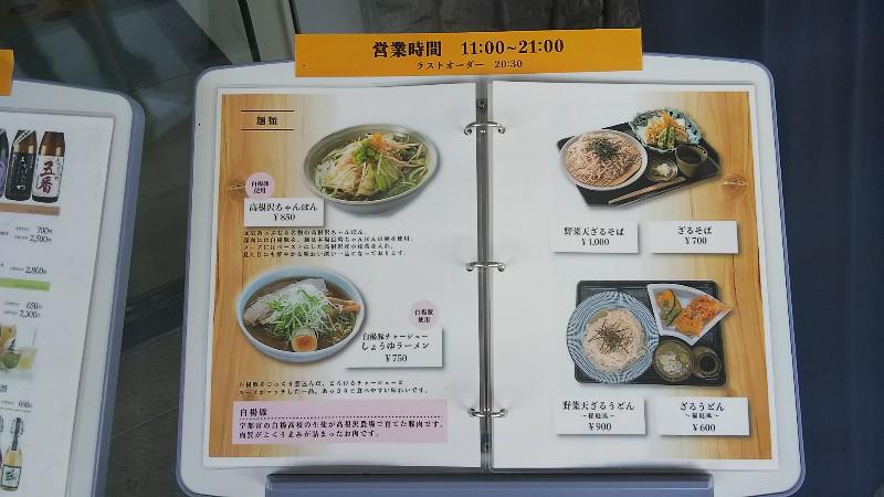 道の駅たかねざわ元気あっぷむらメニュー202011
