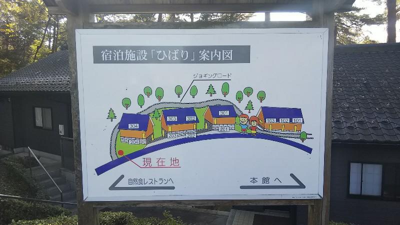 道の駅たかねざわ元気あっぷむら宿泊施設「ひばり」202011