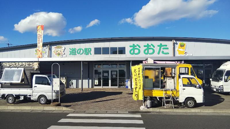 道の駅おおた202101
