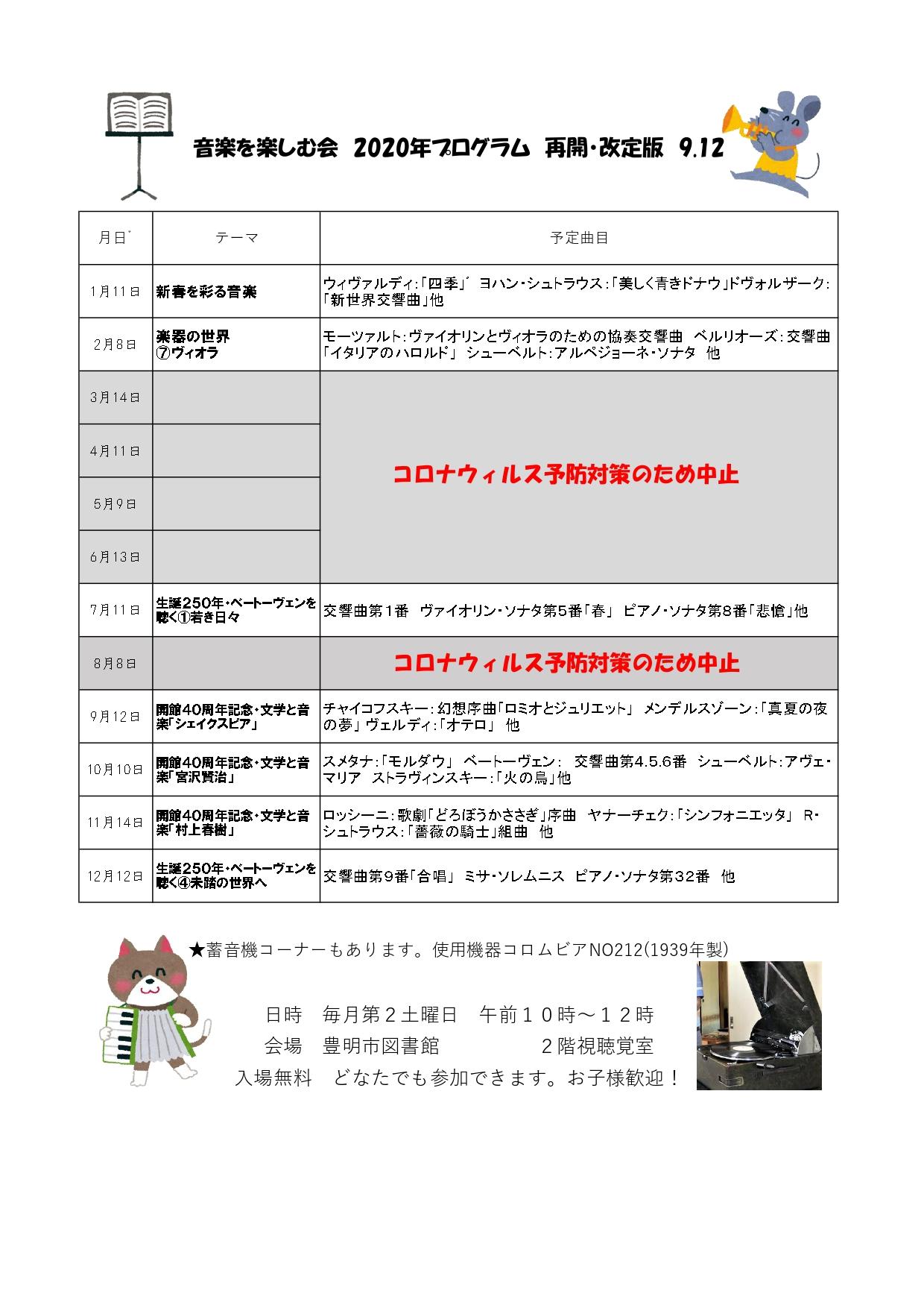 再開2 音楽を楽しむ会2020_page-0001 (1)