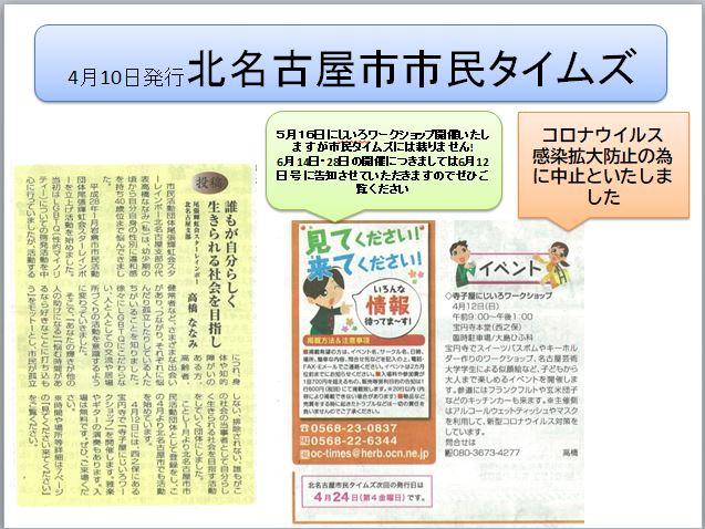 4月10日号 北名古屋市市民タイムズ 投降記事
