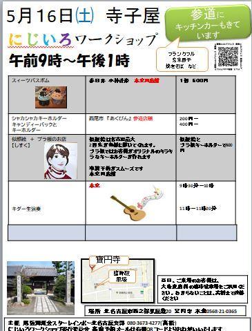 にじいろワークショップ5月16日