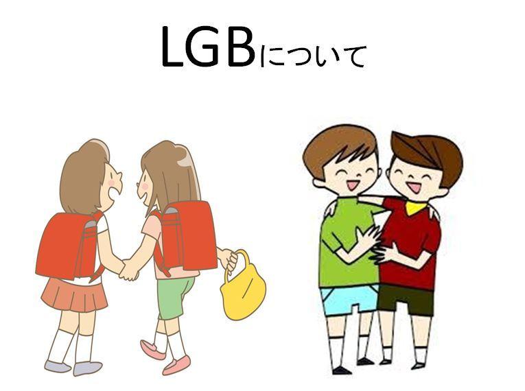 表紙リーフレット LGB