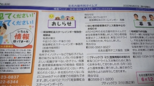 5月22日北名古屋市民タイムズ