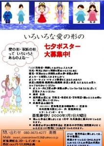 写真 広告 七夕ポスター募集
