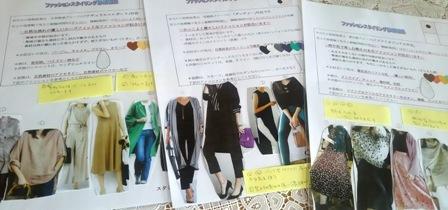 ファッション診断カルテ