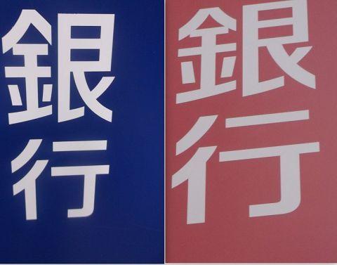 日本では多くの銀行が核兵器関連企業への投資を自制しているらしい 海外の反応