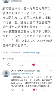 urawa2101_3