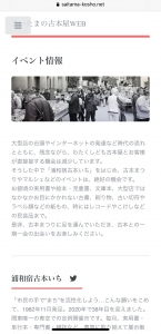 saitama-kosho.net