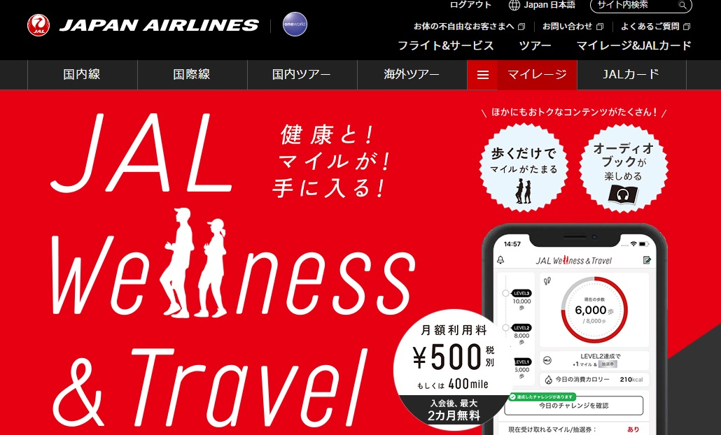 jal wellness and travel 01