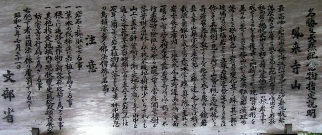 鳳来山東照宮041016