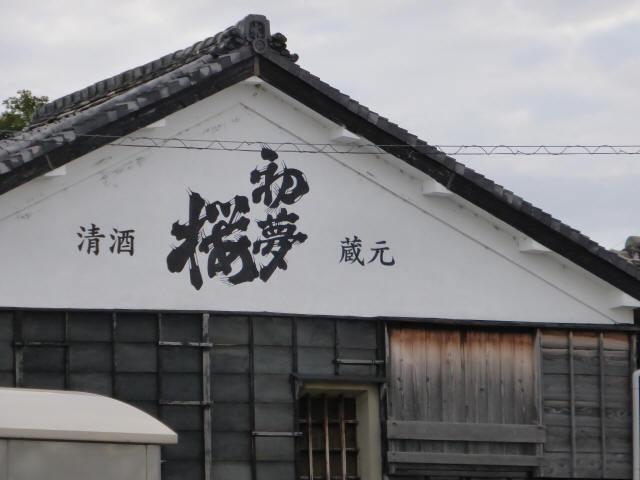 盛田金しゃち酒造150926