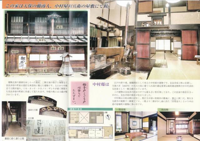 旧中村家住宅12