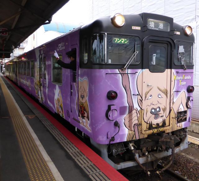 鬼太郎列車